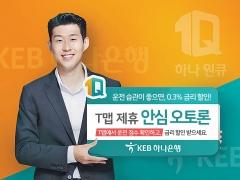 "KEB하나은행, SKT와 '안심오토론' 제휴…""안전운전하면 대출금리 할인"""
