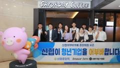 신협중앙회, 도시재생 스타트업 '윙윙'에 업무공간 지원