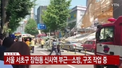 신사역 인근 철거 중인 건물 외벽 무너져…2명 부상·차량 4대 파손