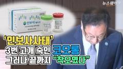 """'인보사 사태'3번 고개 숙인 코오롱…그러나 끝까지 """"착오였다"""""""