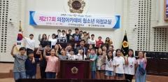 인천시의회, 청소년 의정교실에 인천하늘초 학생회 임원들 참가