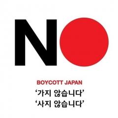 한국 수출 규제에 '일본 제품 불매운동' 확산