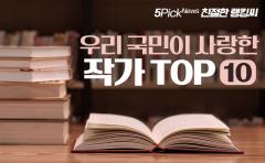 우리 국민이 사랑한 작가 TOP 10