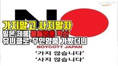 일본제품 '불매운동'…유니클로·무인양품 가보니...