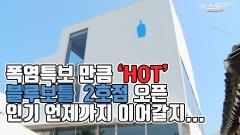 '커피업계 애플' 블루보틀 2호점 삼청동에 오픈