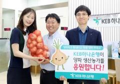 KEB하나은행, 양파 120톤 구매…농가 지원 캠페인 동참