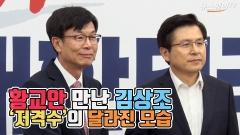황교안 만난 김상조… '저격수'의 달라진 모습