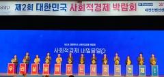 신협중앙회, '대한민국 사회적경제 박람회' 동참