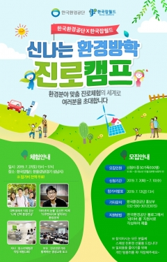 한국잡월드, '신나는 환경방학 진로캠프' 개최