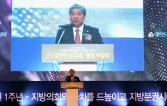 """송한준 경기도의회 의장 """"법 개정으로 진정한 자치분권시대 열어야"""""""