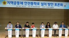 경기도의회 건설교통위원회, '지역공동체 안전통학로 설치방안 토론회' 개최