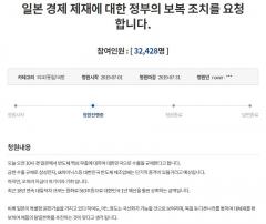 """""""日제품 불매하자""""…청와대 국민청원에도 올라"""