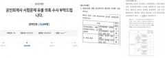 """靑 국민청원에 """"공인회계사시험 문제 대학가에 유출"""" 논란"""