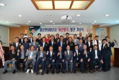 완주군 화산면,「화산별곡」 발간 기념회 개최