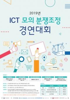 한국인터넷진흥원, `ICT 모의 분쟁조정 경연대회` 신청접수
