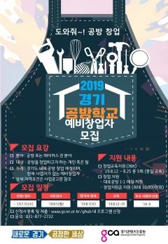경기도·경기콘텐츠진흥원, 경기공방학교 사업 참여 대표공방·예비창업자 모집