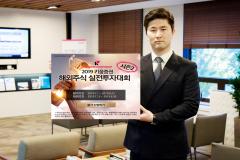 키움증권 '해외주식 실전투자대회 시즌2' 개최…총상금 2350만원
