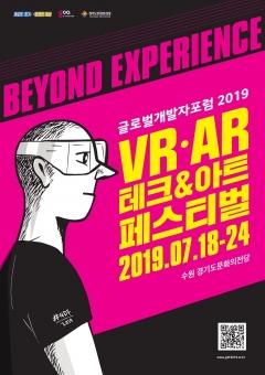 경기콘텐츠진흥원, '글로벌 개발자 포럼 2019' 개최