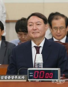 윤석열 검찰총장 후보자 인사청문회