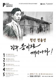 광주문화재단, '청년 정율성, 광주 음악으로 깨어나다!' 음악회