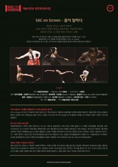 광주문화재단 'SAC on Screen', 현대무용 '춤이 말하다'