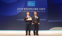 롯데건설, 2019 한국서비스대상 아파트부문 종합대상 수상