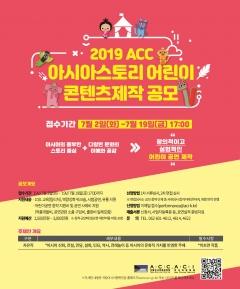 ACC, '어린이 공연 활성화 콘텐츠 제작 공모'