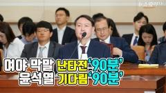 윤석열 '인사청문회', 90분간 '싸움구경'만…