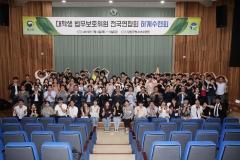 한국법무보호복지공단, '대학생 법무보호위원 전국연합회' 하계수련회 개최