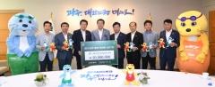 산림조합, `광주세계수영선수권대회` 입장권 구매...성공개최 응원