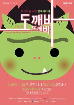 수원문화재단, '수원SK아트리움' 어린이·가족 위한 공연 티켓 오픈