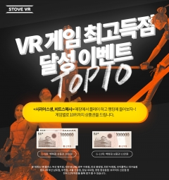 스마일게이트 스토브, 'STOVE VR' e스포츠 대회 개최