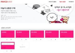 NHN페이코, 상품권 발행 사업 전개… '야놀자 상품권' 첫 출시