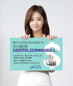 Sh수협은행, 통장 하나로 원화·외화 관리하는 예금 상품 출시