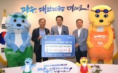 광주복지재단, GKL사회공헌재단으로부터 기부금 전달 받아