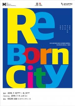 광주문화재단 미디어아트레지던스 기획전시 'RE : born City'
