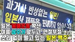 [뉴스웨이TV]일본 '불매운동' 확산···마트·편의점서 일본맥주 판매량 '감소·거부'
