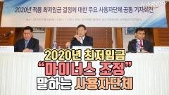 """2020년 최저임금 """"마이너스 조정"""" 말하는 사용자단체"""