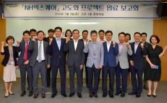 NH농협은행, 빅데이터 플랫폼 'NH빅스퀘어' 고도화 완료