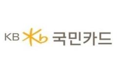 KB국민카드, 글로벌 인재 양성 프로그램 '글로벌 아카데미' 시행