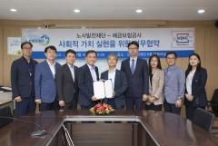 예보-노사발전재단, 파산재단 업무보조인 재취업 지원 협약