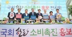 '국회, 한돈 소비촉진 홍보 전시회'