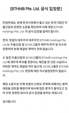 빗썸 지주사 '비티씨홀딩스·비덴트', 두올산업에 손해배상 청구