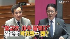 """[뉴스웨이TV]""""황교안, 아주 잘했다"""" 칭찬한 박지원···왜?"""