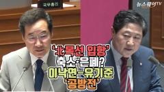 [뉴스웨이TV]'北목선 입항' 축소·은폐? 이낙연-유기준 '공방'