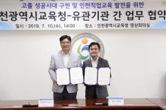 인천항만공사-인천시교육청, 특성화고 취업지원 나서