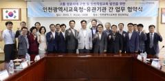 인천시교육청, 고졸 성공시대 구현과 직업교육 발전 위한 업무협약 체결