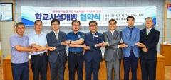 인천 미추홀구, '학교시설개방과 안전순찰 협약식' 개최