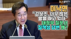 """[뉴스웨이TV]이낙연 """"김상조, 너무 많은 말을 하고 있다"""" 대정부 질문서 '공개질책'···왜?"""