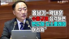 """[뉴스웨이TV][경제분야 대정부질문]홍남기, """"수출규제 심각하면, 반도체·디스플레이 어려워"""""""